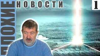 ''Плохие новости'' с Вячеславом Мальцевым от 02.02.2015 - 1 серия