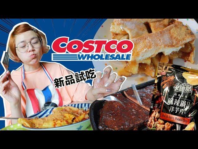 COSTCO 好市多美食開箱+怪味炸彈蛋捲DIY!煙燻豬肋排、蘋果派、麻辣鍋洋芋片...  | 沛莉 Peri