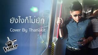 ยังไงก็ไม่ยัก - เก่ง ธชย | Cover By Thanakit - The Volco