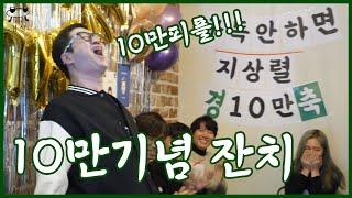 경축☆구독자 10만기념 잔치!!!