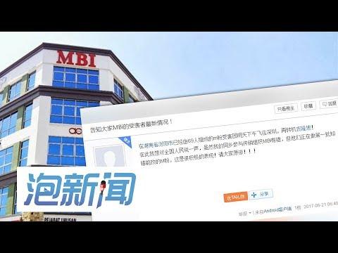 22/06: MBI中国投资者要来马讨债