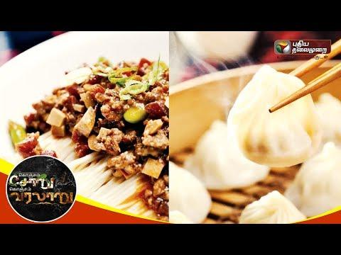Konjam Soru Konjam Varalaru: Chinese Foods in Chennai | Chinese Foods History | 24/11/2018