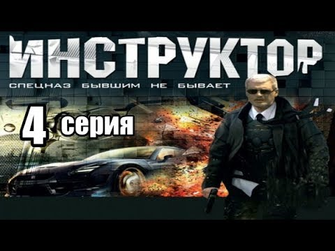 Спецназ Бывшим Не Бывает 4 серия из 12  (дектектив, боевик,риминальный сериал)