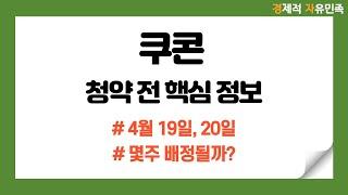 쿠콘 청약 전 핵심정보 ㅣ 4월 19일, 20일 ㅣ 균…