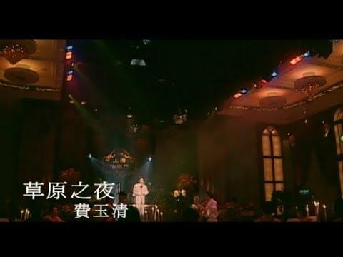 費玉清 Fei Yu-Ching - 草原之夜 The Night On Meadow (官方完整版MV)