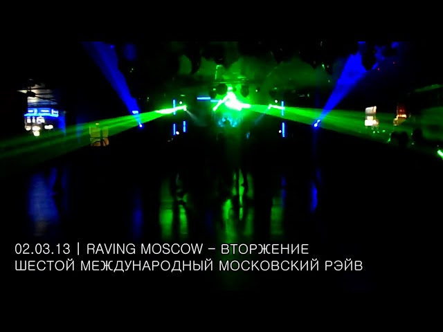 02.03.13 | RAVING MOSCOW  (Video by X-Ferax)