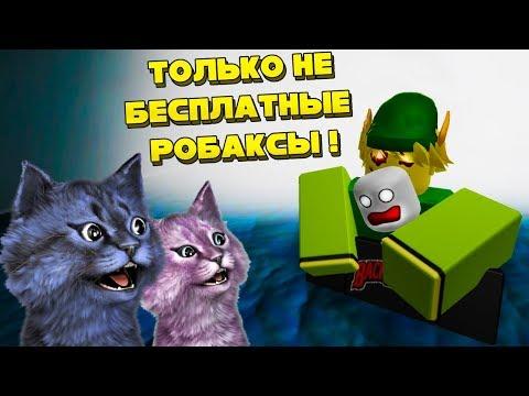 УЖАСЫ БЕСПЛАТНЫХ РОБАКСОВ! / SCARY STORIES / ROBLOX / РОБЛОКС