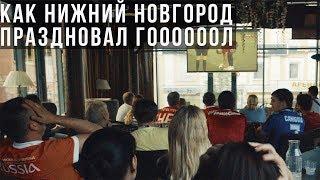 Как фанаты болели в Нижнем Новгороде.