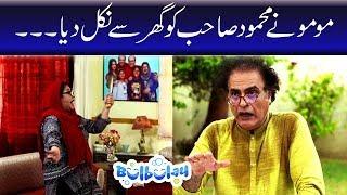BulBulay Season 2 Episode 8 | Ayesha Omar | Nabeel