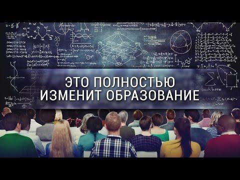 Это полностью изменит образование [Veritasium]