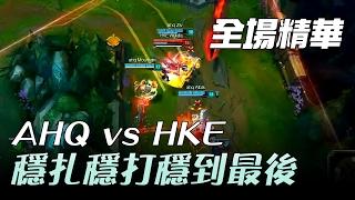 AHQ vs HKE 穩扎穩打穩到最後沒得打  | 2017 LMS 春季職業聯賽