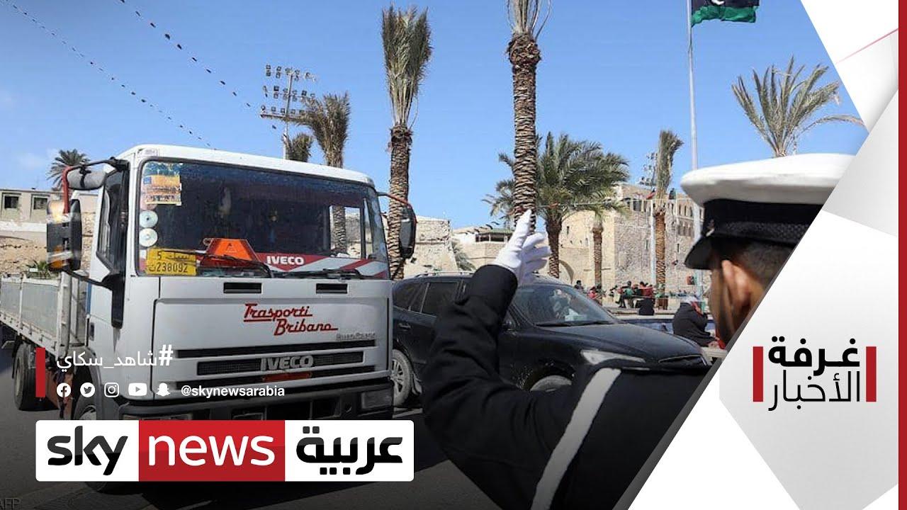 أهمية فتح الطريق الساحلي في ليبيا |#غرفة_الأخبار  - نشر قبل 3 ساعة