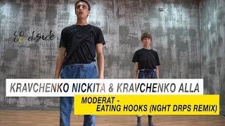 Moderat - Eating Hooks   Choreography by Kravchenko Nikita and Alla    D.Side Dance Studio