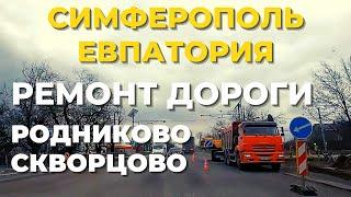 Симферополь-Евпатория. Ремонт дороги в Родниковом и Скворцово. Дорогами Крыма