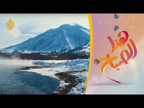 كامتشاتكا.. شبه الجزيرة البركانية الروسية الخلابة  - نشر قبل 2 ساعة