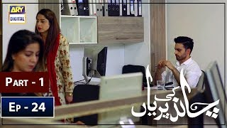 Chand Ki Pariyan Episode 24 - Part 1 -  ARY Digital 12 Mar