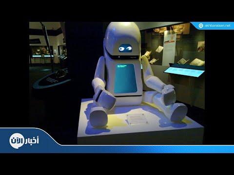 الروبوتات تساهم في توفير 130 مليون وظيفة في السنوات القادمة  - نشر قبل 2 ساعة