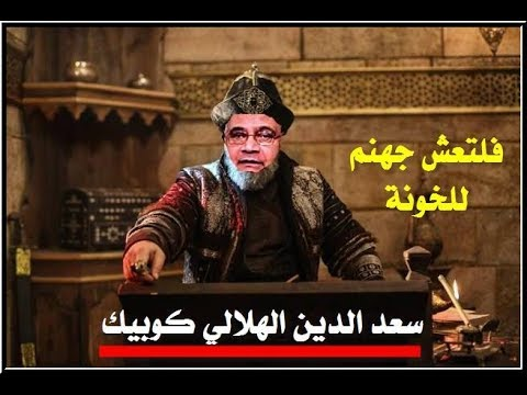 حلقة للتاريخ ..... عودة سعد الدين كوبيك 116