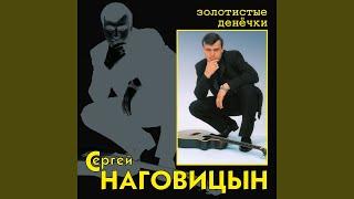 С. наговицын. без проституток и воров