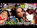 [DOLLдызор] #029 Monster High: Clawd Sweet 1600 [обзор]