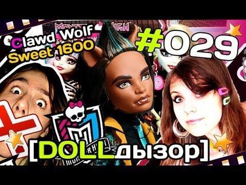 [DOLLдызор] #029 Monster High: Clawd Sweet 1600 [обзор]
