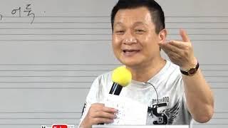 [최신곡] 나훈아 - 남자의인생 노래강의 / 강사 이호섭 (공개강의)