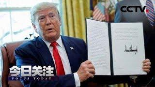 《今日关注》 20190708 特朗普再对伊朗发警告 伊朗:60天后还有行动!| CCTV中文国际