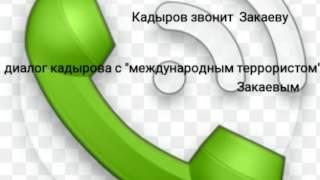 Кадыров поддерживает ИГИЛ