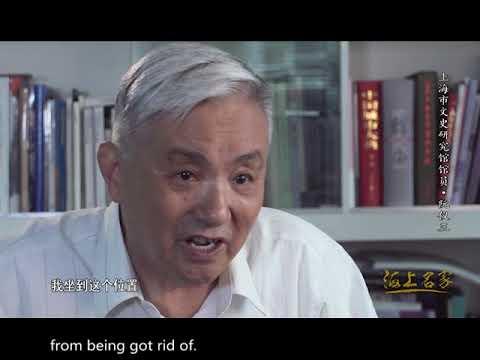 Shanghai Master海上名家 -- Ruan Yisan 阮仪三