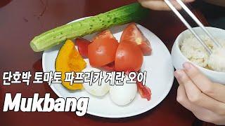 [먹방] 단호박 토마토 파프리카 계란 오이 다이어트식단…