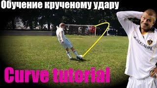Обучение крученому удару | Играй, как Бекхэм!