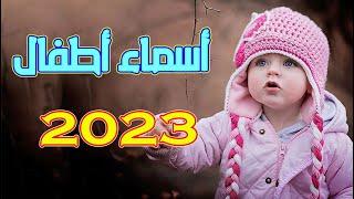أسماء اطفال جديدة سنة 2022 أجمل اسماء البنات و الاولاد !!