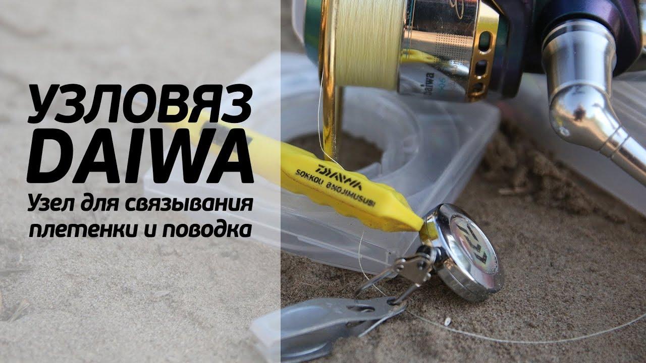 Купить карповую леску самых известных мировых производителей. Daiwa ( 14). Купить. Леска korda kontour fluorocarbon d-0. 33мм 200м kfc12.