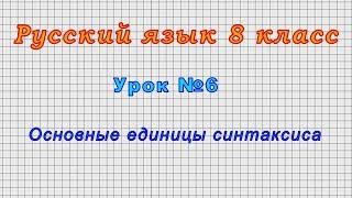 Русский язык 8 класс (Урок№6 - Основные единицы синтаксиса.)