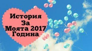 История за моята 2017 година!!! + Голяма Изненада/ Love Simona
