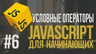 Уроки JavaScript | #6 - Условные операторы if, if else, '?'.