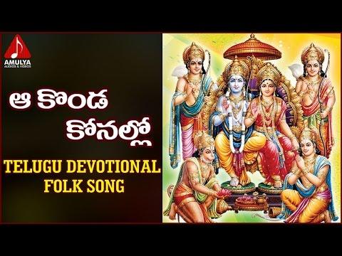 Lord Sri Rama Telugu Songs | Aa Konda Konallo Devotional Folk Song | Amulya Audios And Videos