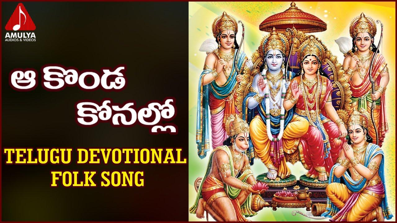 Telugu Devotional Songs