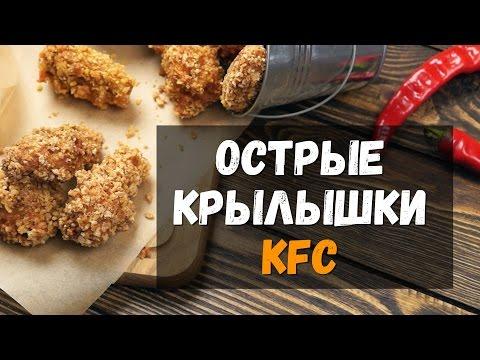 Острые куриные крылышки KFC - рецепт приготовления в домашних условиях