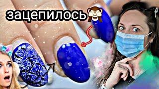 Случайно зацепилось Маникюр гель лаком и дизайн ногтей Преображение на коррекции Ногти 2020