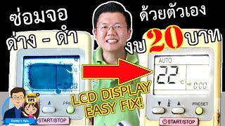 DIY ซ่อมจอรีโมตแอร์ดำ ด่าง และจอLCDอื่นๆ ด้วยตัวเองง่ายๆ งบแค่ 20 บาท  - Daddy's Tips