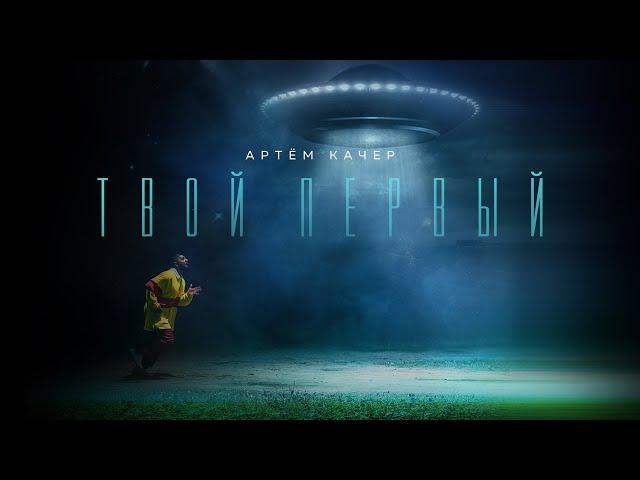 Артём Качер — «Твой первый» (Official Lyric Video)