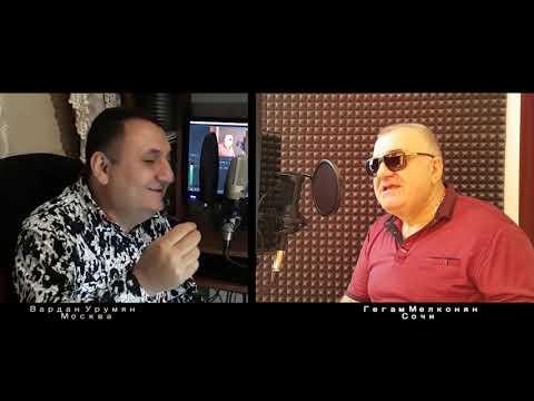 Vardan Urumyan Ft. Gegham Melqonyan - Chka Qez Nman