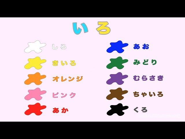 子供向け色の勉強 - 色の名前を覚えよう  英語で色の勉強
