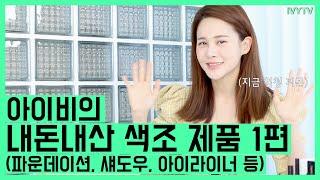 아이비의 내돈내산 색조 제품 공개!! (바닐라코, 나스…