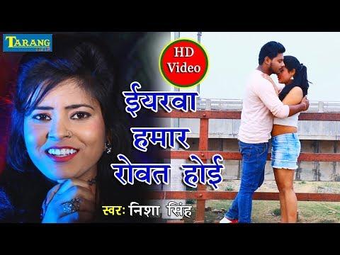 #Nisha_Singh - ईयरवा हमार रोवत होई - Bhojpuri HD Video - Eyarwa Hamar Rowat Hoi