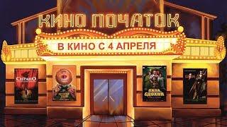 В кинотеатрах с 4 апрель