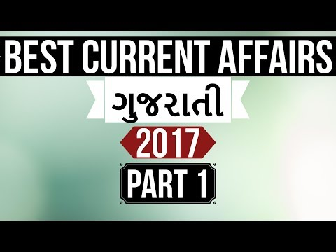 Best current affairs of 2017 in Gujarati - Part 1 - ગુજરાતી Gujarat GPSC ,GSET, GSSSB , State PCS