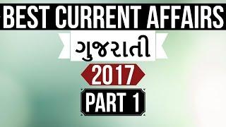 Best current affairs of 2017 in Gujarati - Part 1 - ગુજરાતી Gujarat GPSC ,GSET, GSSSB , State PCS