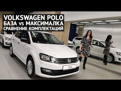 Volkswagen Polo обзор комплектаций и цен